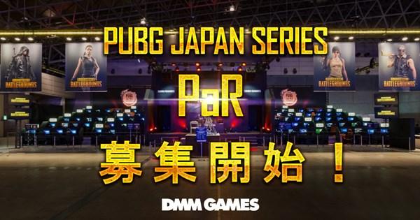 「PUBG JAPAN SERIES 2018 Season1」PaRの選手募集