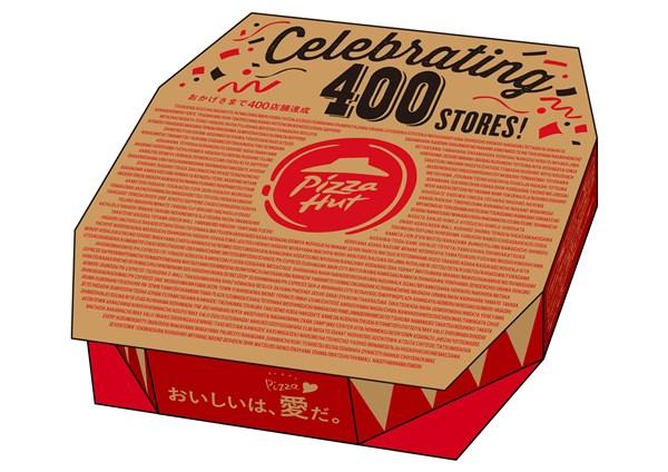 400店舗記念BOX