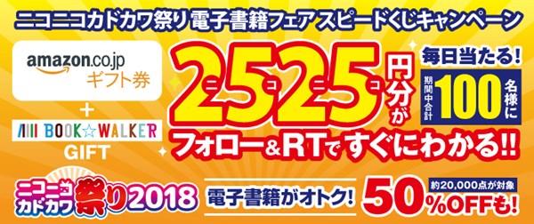 「ニコニコカドカワ祭り2018 電子書籍フェア」開催記念スピードくじキャンペーン