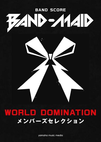 バンドスコア BAND-MAID 『WORLD DOMINATION』 メンバーズセレクション