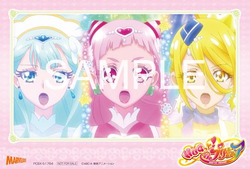 『HUGっと!プリキュア』DVD vol.4