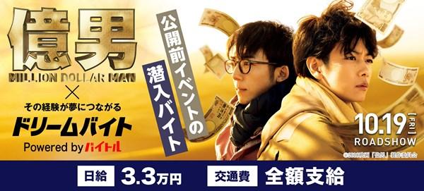 映画「億男」