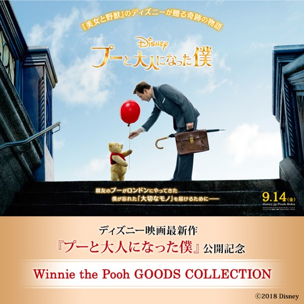 「Winnie the Pooh GOODS COLLECTION」