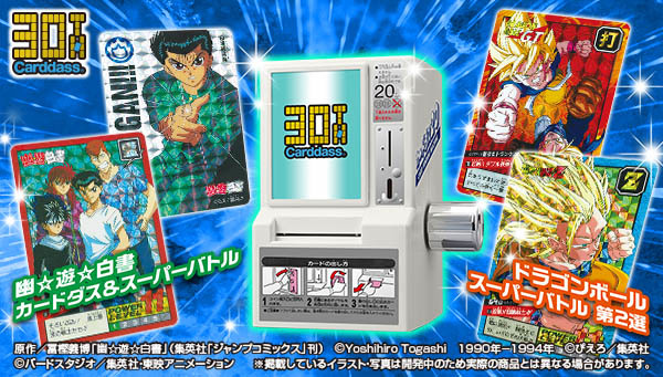 幽☆遊☆白書 カードダス&スーパーバトル