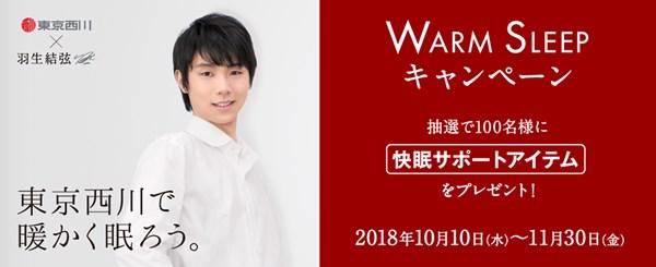 羽生結弦選手を起用した 『東京西川 WARM SLEEPキャンペーン』