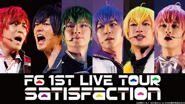 『F6 1st LIVE TOUR「Satisfaction」』舞浜アンフィシアター公演