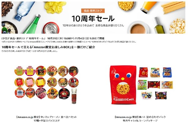 Amazon、「食品・飲料ストア 10周年セール」