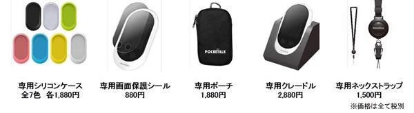 「POCKETALK®(ポケトーク) W」