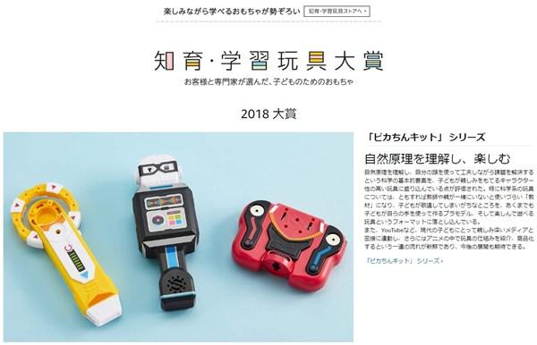 Amazon 知育・学習玩具大賞2018