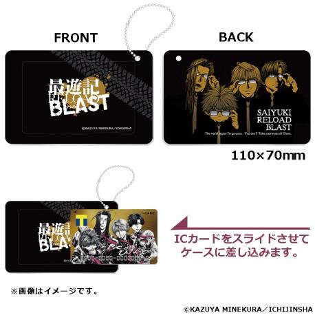 『最遊記RELOAD BLAST×Tファン』オリジナルスライドカードケース