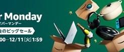Amazon、今年最後のビッグセール「サイバーマンデー」の商品を公開