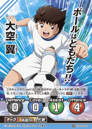 『キャプテン翼フットボールカードゲーム』