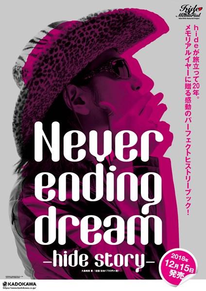 京急線横須賀中央駅にもB1サイズのポスターを掲出