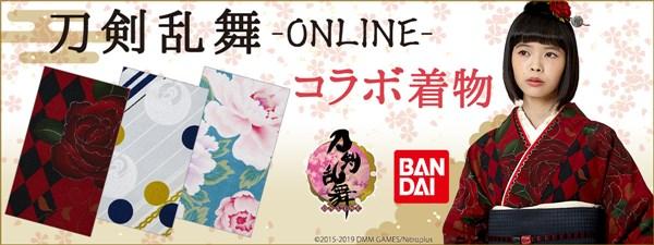 刀剣乱舞-ONLINE-×ふりふ×BANDAI 小紋