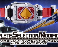 『COMPLETE SELECTION MODIFICATION BLAYBUCKLE & ROUSEABSORBER & BLAYROUZER』
