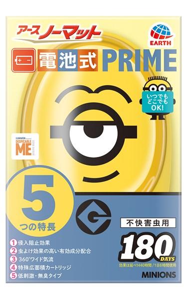 『アースノーマット電池式PRIME ミニオンズ 180日セット』