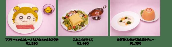 「ハム太郎カフェ」