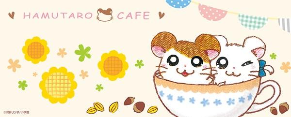 とっとこハム太郎20周年記念「ハム太郎カフェ」