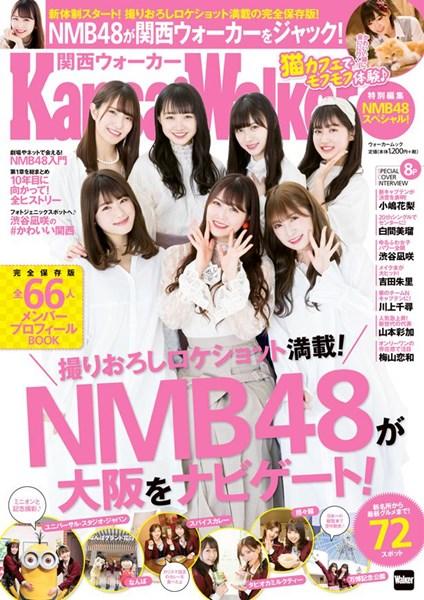 『関西ウォーカー特別編集 NMB48スペシャル!』