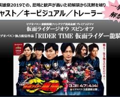 仮面ライダージオウ スピンオフ「RIDER TIME 仮面ライダー龍騎」