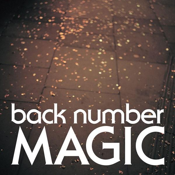 back number の6作目となるオリジナルアルバム「MAGIC」