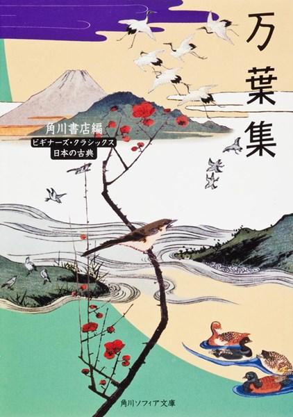 『ビギナーズ・クラシックス 日本の古典 万葉集』