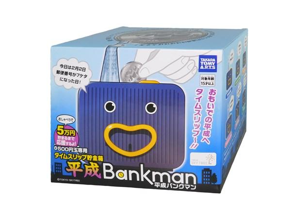 『タイムスリップ貯金箱 昭和バンクマン/平成バンクマン』