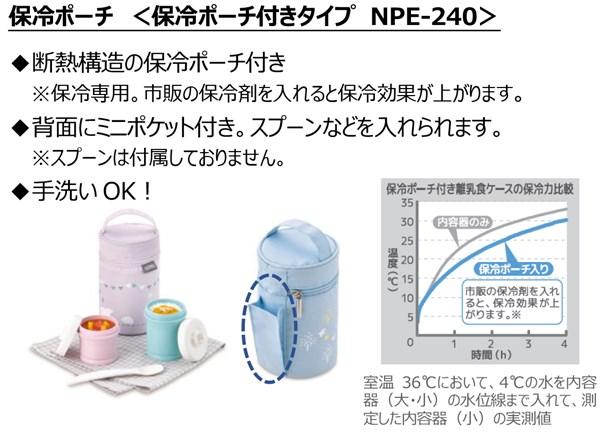 『サーモス 保冷ポーチ付き離乳食ケース(NPE-240)』