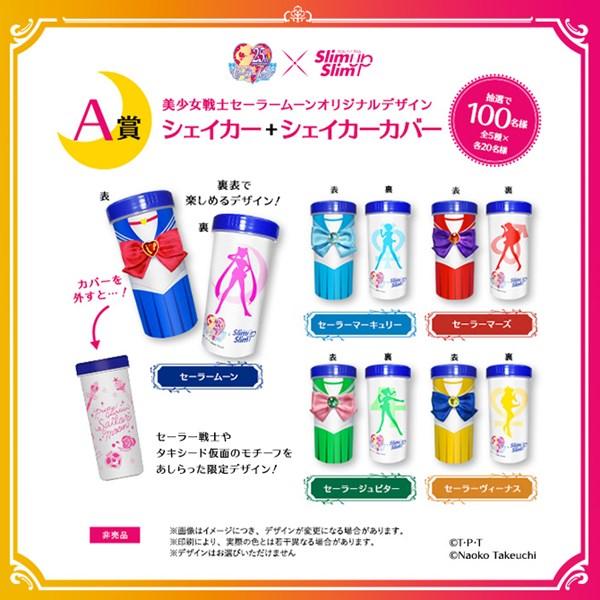 A賞:美少女戦士セーラームーン オリジナルデザインシェイカー+シェイカーカバー 100名様(全5種×各20名様)