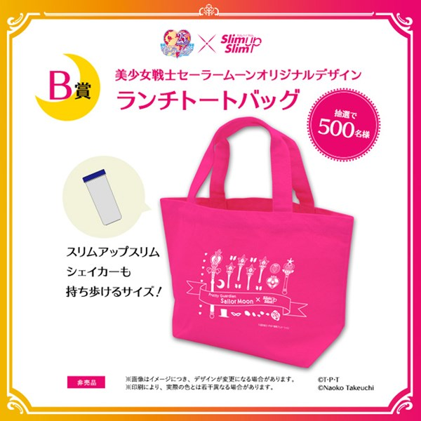 B賞:美少女戦士セーラームーン オリジナルデザイン ランチトートバッグ 500名様