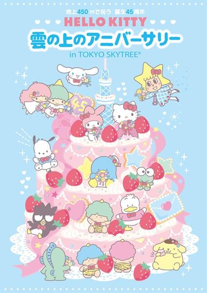 サンリオの日本を代表する人気キャラクター「ハローキティ」誕生45周年を記念したスペシャルコラボレーションイベント「HELLO KITTY 雲の上のアニバーサリー in TOKYO SKYTREE®」