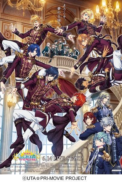 東京メトロサンクスイベント『劇場版 うたの☆プリンスさまっ♪ マジLOVEキングダム』の試写会