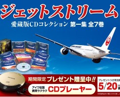 愛蔵版CDコレクション『ジェットストリーム【第一集】』