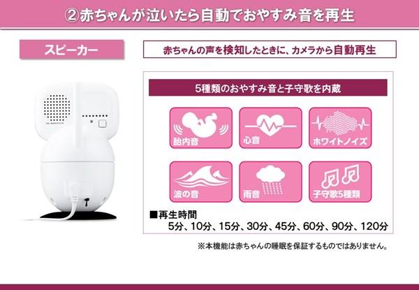「ベビーモニター KX-HC705」