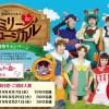 「雪印メグミルク 2019年夏休み ファミリーミュージカル」