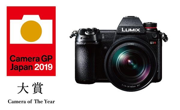 「カメラグランプリ2019 大賞」を受賞した「LUMIX S1R」