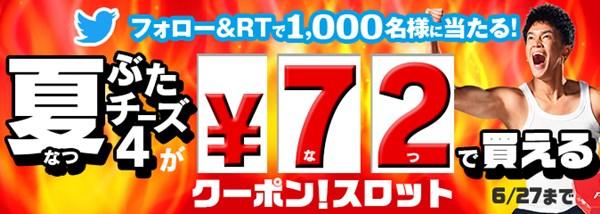 「夏ぶたチーズ4」が72円で買えるチャンス!フォロー&RTキャンペーン