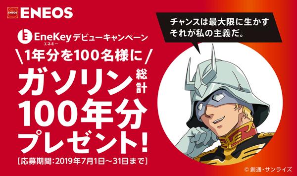 EneKeyデビュー!ガソリン1年分無料×100名様=総計100年分プレゼントキャンペーン
