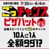 「ごっチャンス ピザハットくじ」キャンペーン