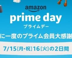 Amazon「プライムデー」7月15日(月・祝)