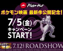 ピザハット「ミュウツーの逆襲 EVOLUTION」公開記念キャンペーン