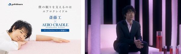 斎藤工さんに会える『睡眠ラボ』イベント開催