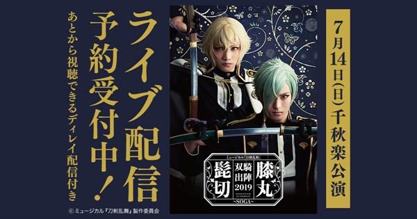 「ミュージカル『刀剣乱舞』 髭切膝丸 双騎出陣2019 ~SOGA~」