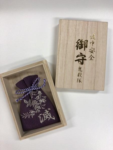 グッズ付チケット「京ノ御仕事 藤の香りの旅守り」