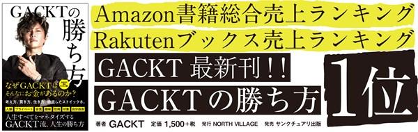 GACKT初のビジネス書『GACKTの勝ち方』