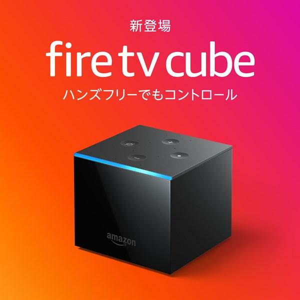 「Fire TV Cube」