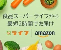 ライフがAmazon「Prime Now」でサービス開始