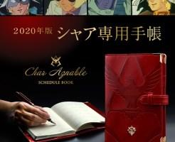 『機動戦士ガンダム シャア専用手帳2020』