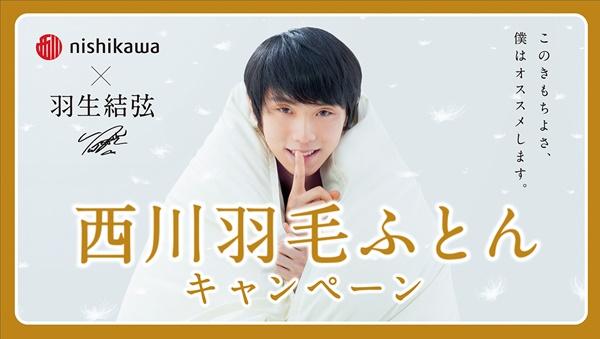 『西川羽毛ふとん キャンペーン』