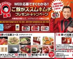 「ありがとう!!10周年 ご飯がススム キムチプレゼントキャンペーン」